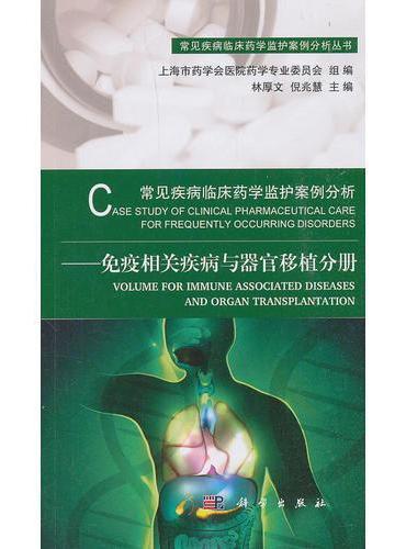 常见疾病临床药学监护案例分析——免疫相关疾病与器官移植分册