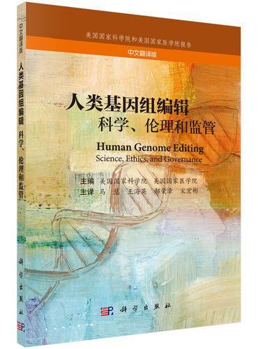 人类基因组编辑:科学、伦理和监管(中文翻译版)