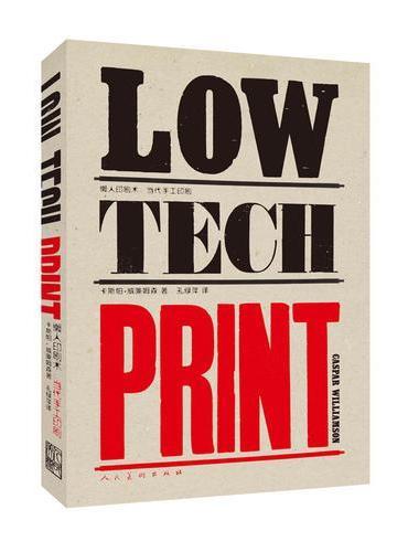 懒人印刷术:当代手工印刷