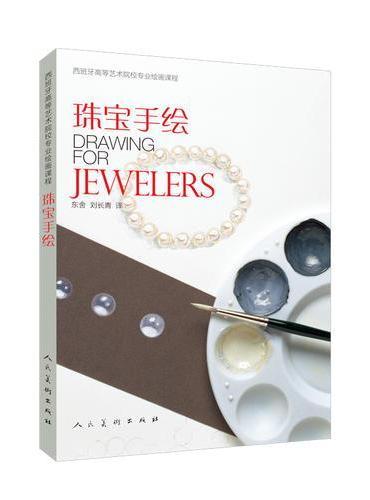 西班牙高等艺术院校专业绘画课程-珠宝手绘