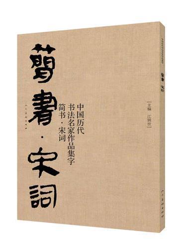 中国历代书法名家作品集字-简书-宋词