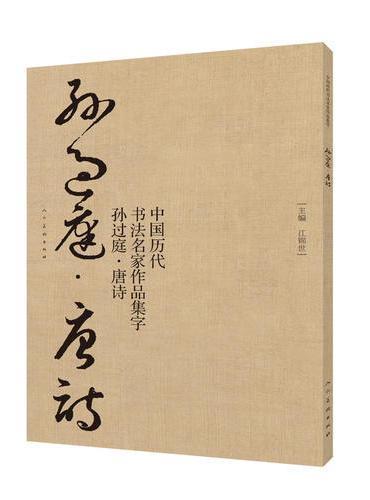 中国历代书法名家作品集字-孙过庭-唐诗
