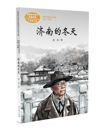 济南的冬天 七年级上册 统编版语文教材配套阅读 课文作家作品系列