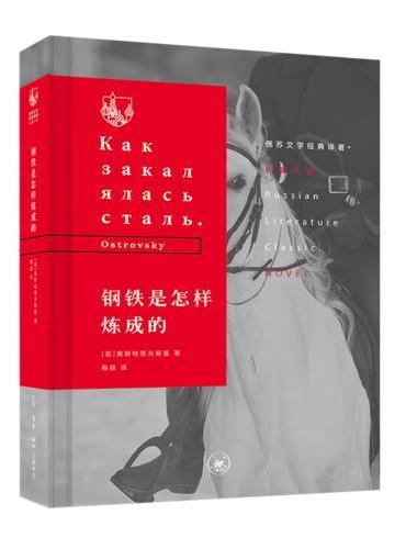 俄苏文学经典译著·钢铁是怎样炼成的