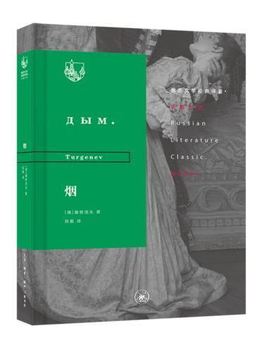 俄苏文学经典译著·烟
