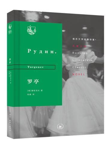 俄苏文学经典译著·罗亭