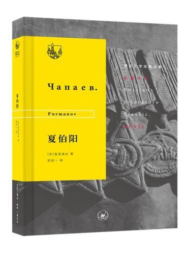 俄苏文学经典译著·夏伯阳