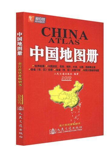 交通版·中国地图册(2019版)