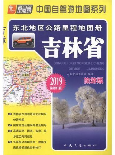 东北地区公路里程地图册—吉林省(2019版)