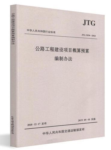 公路工程建设项目概算预算编制办法(JTG 3830—2018)
