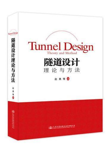 隧道设计理论与方法