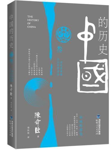 中国的历史第3卷(陈舜臣代表作)