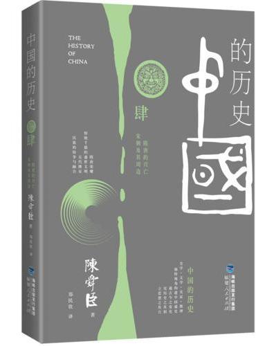 中国的历史第4卷(陈舜臣代表作)