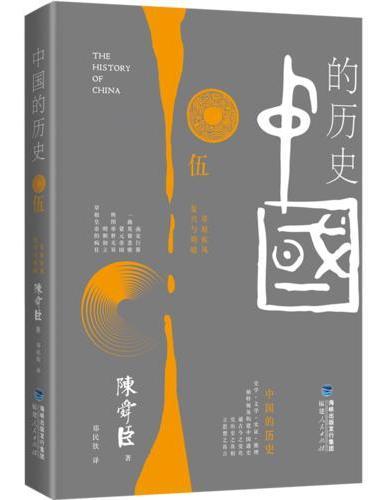 中国的历史第5卷(陈舜臣代表作)