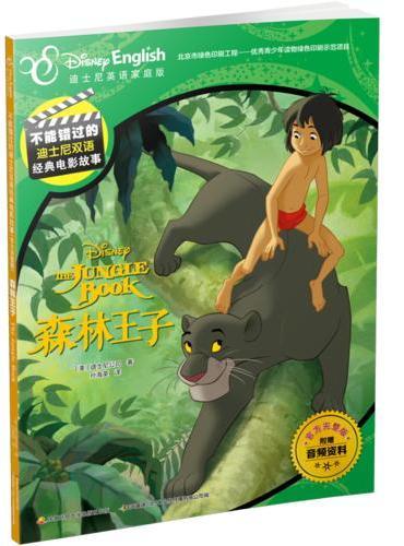 不能错过的迪士尼双语经典电影故事(官方完整版):森林王子