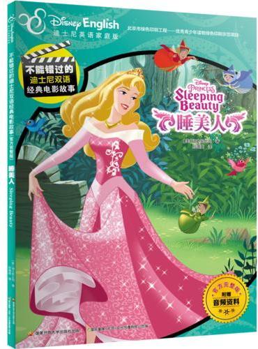 不能错过的迪士尼双语经典电影故事(官方完整版):睡美人