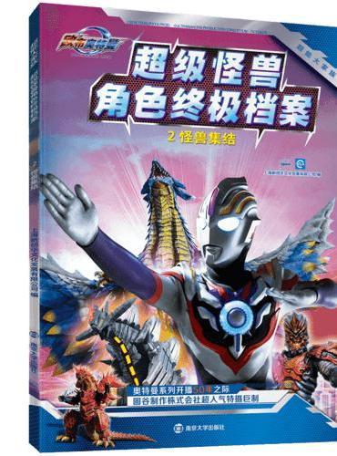 欧布奥特曼:超能大家族 超级怪兽角色终极档案2怪兽集结