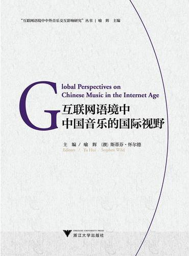 互联网语境中中国音乐的国际视野(Global Perspectives of Chinese Music in the Internet Age)
