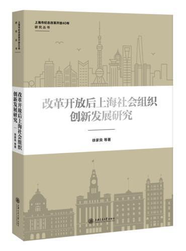 改革开放后上海社会组织创新发展研究