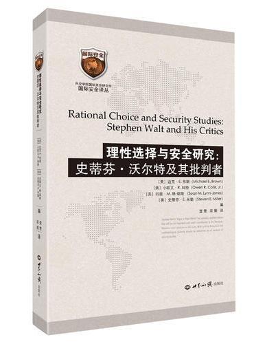 理性选择与安全研究:史蒂芬·沃尔特及其批判者