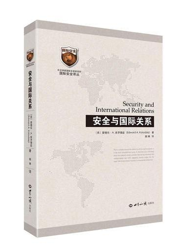 安全与国际关系