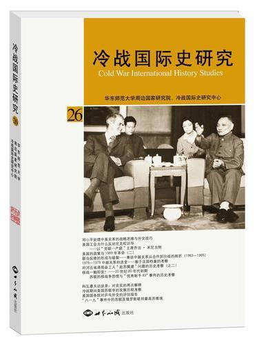冷战国际史研究.第26辑