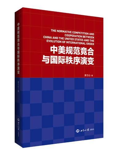 中美规范竞合与国际秩序演变