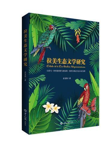 拉美生态文学研究:以荷马·阿里德希斯与路易斯·塞普尔维达生态小说为例