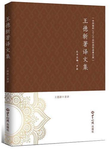 王德新著译文集