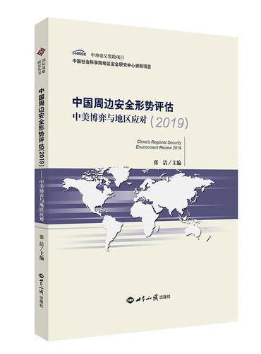 中国周边安全形势评估(2019):中美博弈与地区应对