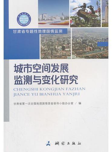 地理国情丛书·城市空间发展监测与变化研究
