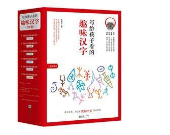 """写给孩子看的趣味汉字(套装共6册) 国家社科基金重大项目""""汉字教育与书法表现""""研究成果"""