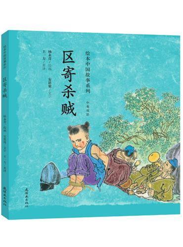 绘本中国故事系列-区寄杀贼