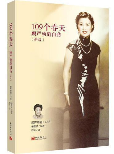 109个春天:顾严幼韵自传(精装中文版)