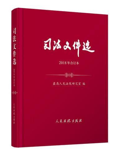 司法文件选(2018年合订本)