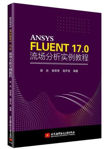 ANSYS FLUENT 17.0 流场分析实例教程