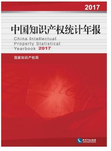 中国知识产权统计年报2017