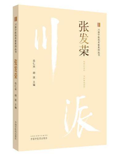 张发荣·川派中医药名家系列丛书