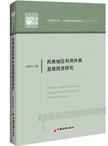 民族地区利用外商直接投资研究