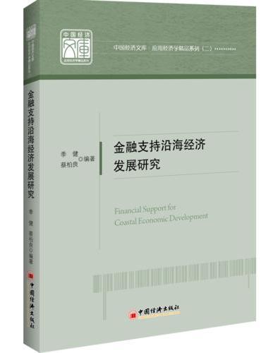 金融支持沿海经济发展研究