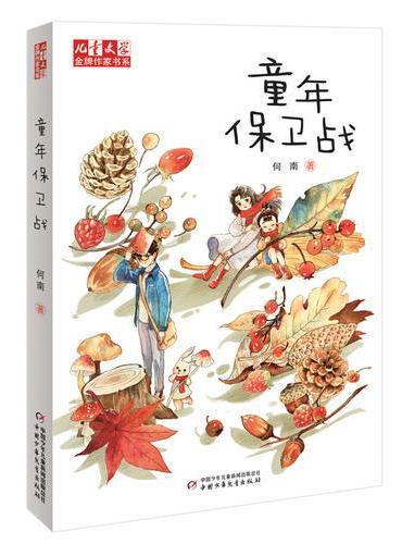 儿童文学·金牌作家书系·泥土芬芳系列