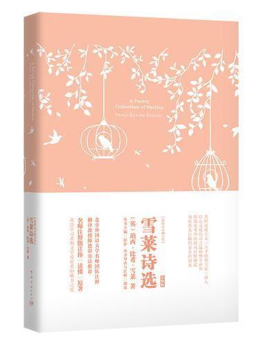 雪莱诗选 软精装 名师注释英文原版