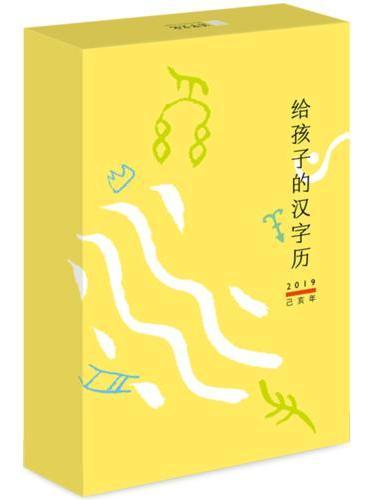 给孩子的汉字历2019(己亥年)