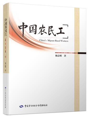 中国农民工