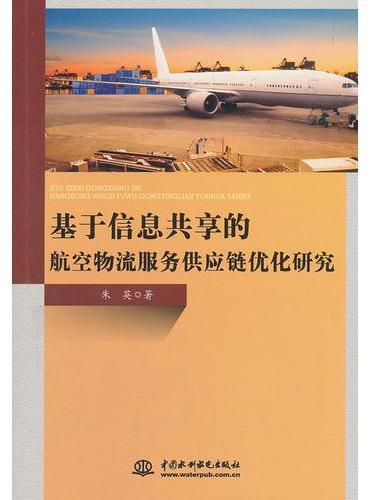 基于信息共享的航空物流服务供应链优化研究