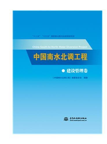 中国南水北调工程  建设管理卷