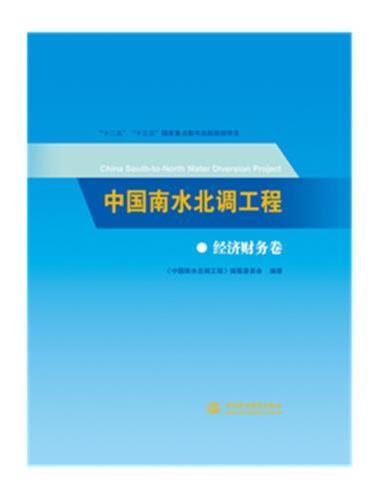 中国南水北调工程 经济财务卷