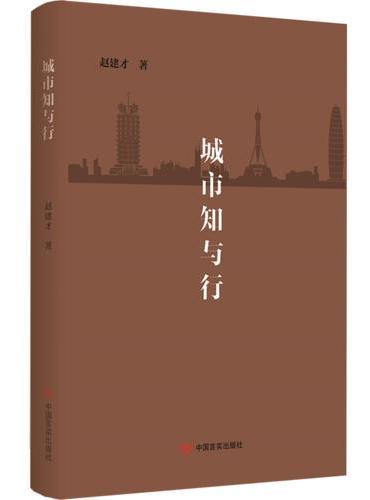 城市知与行(一部关于思考城市发展的书,一部写给城市管理者的书,城市发展与规划的理论分析与实践经验)