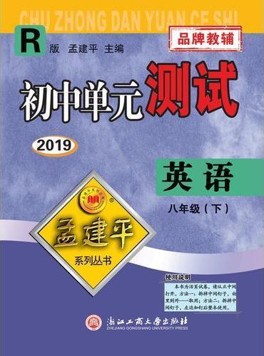 孟建平系列丛书:初中单元测试  英语 八年级下(2019年 人教版)