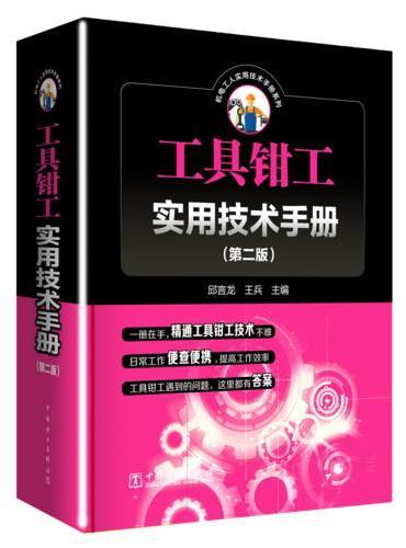 工具钳工实用技术手册(第二版)